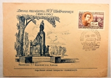 russia-1961-taras-shevchenko-cachet-first-day-cover