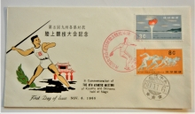 ryukyu-kyushu-okinawa-1960-athletic-meet-first-day-cover