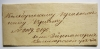 russia-1864-stampless-folded-letter-from-secretary-of-czar-alexander-2nd